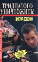 Виктор Доценко Тридцатого уничтожить! 5-7027-0663-3