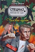 Андрей Дышев Человек-кулак 978-5-699-35559-4