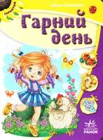 Гордієнко Сергій Гарний день