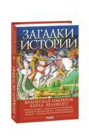 Домановский Андрей Франкская империя Карла Великого 978-966-03-9252-6