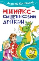 Костецький Анатолій Мінімакс - кишеньковий дракон, або День без батьків 978-617-538-395-7