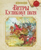Митяев Анатолий Ветры Куликова поля 978-5-389-06055-5