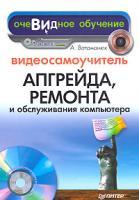 А. Ватаманюк Видеосамоучитель апгрейда, ремонта и обслуживания компьютера (+ CD-ROM) 978-5-91180-347-6, 5-91180-347-х