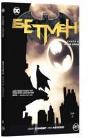 Снайдер Скотт Бетмен. Книга 6. Нічна зміна 978-966-917-372-0