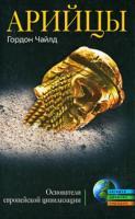 Гордон Чайлд Арийцы. Основатели европейской цивилизации 978-5-9524-4939-8