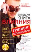 Марта Дэвис, Ким Палег, Патрик Фаннинг Большая книга влияния. Тренинг воздействия 978-5-93878-596-0