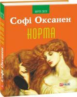 Софі Оксанен Норма 978-966-03-7629-8