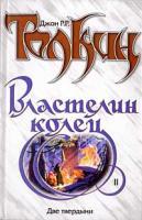 Джон Р. Р. Толкин Властелин Колец. Трилогия. Книга 2. Две твердыни 5-17-009974-0,5-17-008954-6,966-03-1123-0