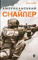 Кайл Кріс Американський снайпер 978-617-679-256-7
