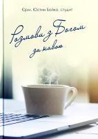 о. Юстин Бойко, єрм. студит Розмови з Богом за кавою 978-966-938-244-3