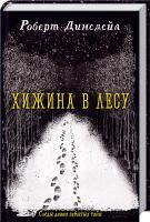 Динсдейл Роберт Хижина в лесу 978-966-14-8319-3
