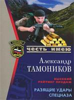 Александр Тамоников Разящие удары спецназа 978-5-699-21830-1