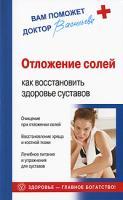 Александра Васильева Отложение солей. Как восстановить здоровье суставов 978-5-9684-1351-2