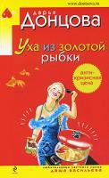 Донцова Дарья Уха из золотой рыбки 978-5-699-39990-1