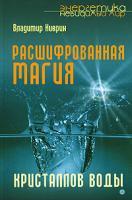 Владимир Киврин Расшифрованная магия кристаллов воды 978-5-9684-0923-2