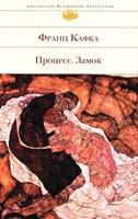 Кафка Франц Процесс. Замок: Романы. Рассказы 978-5-699-30030-3