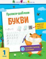 Моісеєнко С.В. Прописи-шаблони. Букви 978-617-09-5756-6