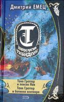 Дмитрий Емец Таня Гроттер и пенсне Ноя. Таня Гроттер и ботинки кентавра 5-699-09077-0, 5-699-14100-6