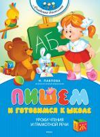 Павлова Наталья Пишем и готовимся к школе 978-5-389-08919-8