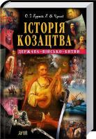 Олександр Гуржій, Тарас Чухліб Історія козацтва. Держава-військо-битви 978-966-498-206-8