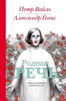 Генис Александр, Вайль Петр Родная речь 978-5-389-02130-3
