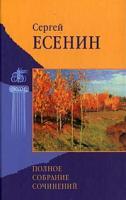 Сергей Есенин Сергей Есенин. Полное собрание сочинений 5-7905-1678-5