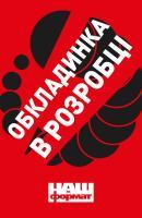 Андрусяк Іван Нечиста сила та iншi капоснi iсторiї 978-617-7863-94-5