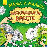 Степанова Ю. Мама и малыш 978-617-09-5982-9