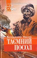 Малик Володимир Таємний посол. Роман. Том 2 966-7297-43-8