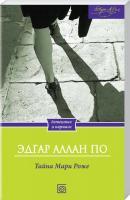 Эдгар Аллан По Тайна Мари Роже 978-966-14-6387-4