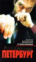 Константинов Андрей Мошеннический Петербург 5-224-02554-0
