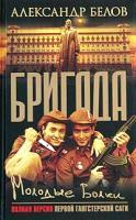 Александр Белов Бригада. Книга 6. Молодые волки 5-94847-319-8