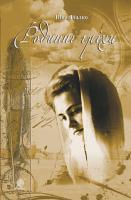 Фіалко Ніна Іванівна Родинні гріхи 978-966-10-6133-9