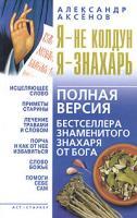 Александр Аксенов Я - не колдун, я - знахарь 978-5-17-023397-7