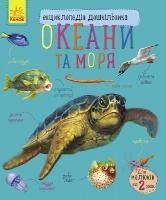 Каспарова Юлія Океани та моря 978-617-09-3617-2