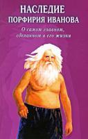 Юрий Золотарев Наследие Порфирия Иванова. О самом главном, сделанном в его жизни 978-5-8174-0242-1