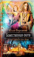 Фирсанова Юлия Божественная охота 978-5-9922-1519-9