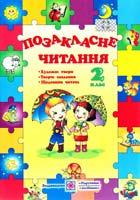 упоряд. : Н. Кордуба, М. Стрихар Позакласне читання. 2 клас 978-966-07-1734-3