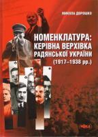 Дорошенко Микола Номенклатура: керівна верхівка радянської України (1917-1938) 978-966-521-484-7