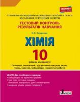 Титаренко Н.В. Тестовий контроль знань. 10 клас. Хімія. Лабораторні  досліди і практичні роботи. Оновлена програма