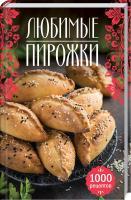 Сикачина Н. сост. Любимые пирожки. 1000 рецептов 978-617-12-5917-1