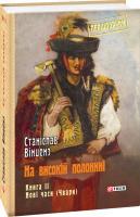 Вінценз Станіслав На високій полонині. Книга 2. Нові часи (Чвари) 978-966-03-8345-6