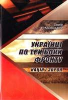 Грабовський Сергій Українці по три боки фронту. Нація і зброя 978-966-2213-43-0