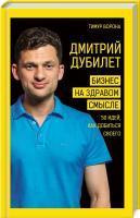 Ворона Тимур Дмитрий Дубилет. Бизнес на здравом смысле. 50 идей как добиться своего 978-966-993-165-8