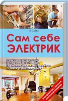 Бедин Виктор Сам себе электрик 978-966-14-4830-7
