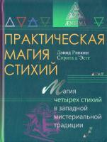Рэнкин Дэвид, д'Эсте Сорита Практическая магия стихий. Магия четырех стихий в западной мистериальной традиции 978-5-94698-239-9
