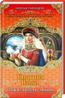 Павлищева Наталья Княгиня Ольга. Обжигающая любовь 978-5-699-68000-9