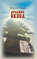 Уліцкая Людмила Драбина Якова 978-617-7559-91-9