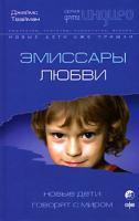 Джеймс Твайман Эмиссары любви. Новые дети говорят с миром 5-91250-011-х