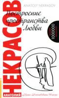 Анатолий Некрасов Построение пространства любви 978-5-413-00054-0